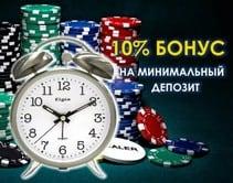 10% бонус