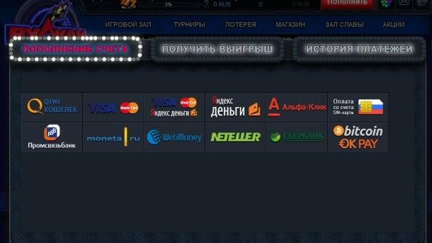 как пополнить счет в казино вулкан